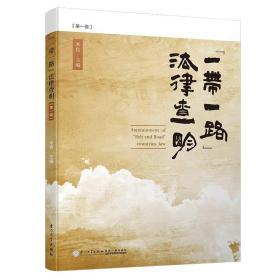 """""""一带一路""""法律查明(第1卷)/北外法学论译丛"""