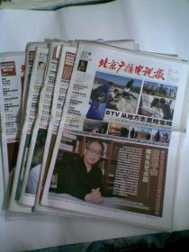 北京广播电视报2017年11月23——12月28日,第45——50期(有元旦新年节目,报纸6份合售)