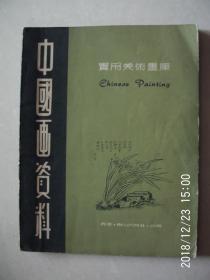 70年代左右版本 实用美术画库:中国画资料  按图发货 严者勿拍 售后不退 谢谢理解!