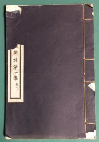尊古斋古玺集林第一集卷二 (一册)
