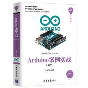 Arduino案例实战(卷Ⅴ)(清华开发者书库)