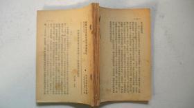 1953年***属***编印《*史学习*考*料》(创刊第1-9号)合订本