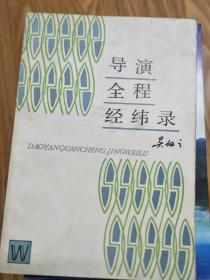 吴仞之著《导演全程经纬录》