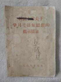 林副主席关于学习毛泽东思想的指示摘录