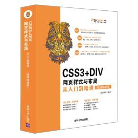 """CSS3+DIV网页样式与布局从入门到精通(微课精编版)(清华社""""视频大讲堂"""