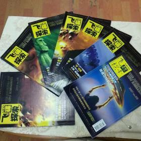 飞碟探索(2006.6.8.10.11.12   2007.3)六册合售