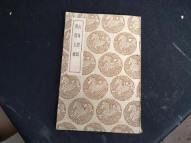 1937年初版  古奇器录.蕉窗九录  纸墨笔砚录  琴录附琴声十六法