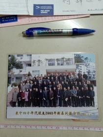 泉中四十年代校友2003年新春团聚合影(后有姓名)