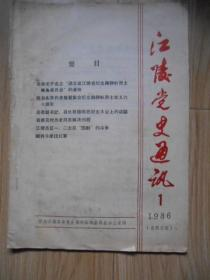 江陵党史通讯 1986年第1期(总第五期)16开 见书影及描述