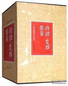诗经•楚辞鉴赏(校勘精注今译版)  9D08c
