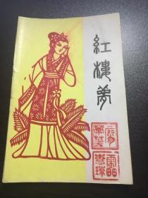 红楼梦人物手工自制老剪纸十六张 钤廖荣华 雷惠琼印章