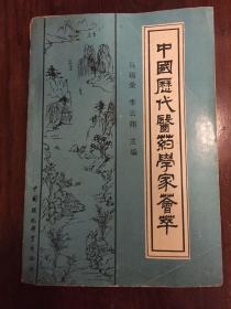 中国历代医药学家荟萃