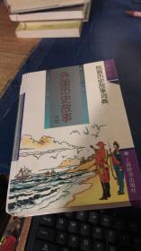 外国历史故事.1 2 【2本合售】