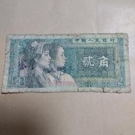 第四套人民币贰角,二角,2角,1980年2角,8002(UH80009999)狮子号