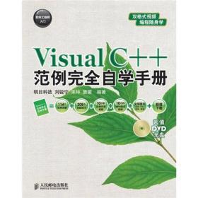 软件工程师入门:Visual C++范例完全自学手册