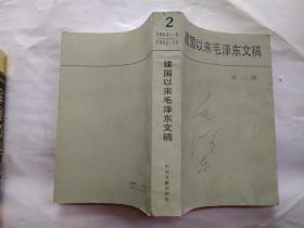 建国以来毛泽东文稿(第二册)1951年1月--1951年12月.1988年1版1993年6印.大32开
