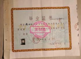1957年浙江省绍兴第一初级中学初中三年级学校毕业证,校长浩江