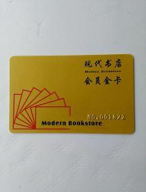 现代书店 会员金卡