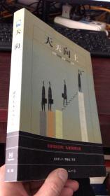 天天向上(世界图书出版公司)
