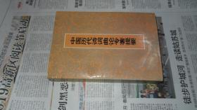 中国历代诗词曲论专著提要