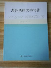涉外法律文书写作 英汉对照