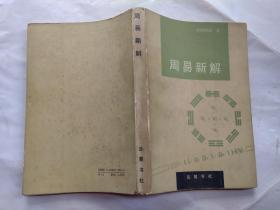 周易新解(附图)1990年1版1印.大32开