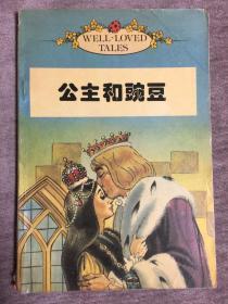 世界精品童话选 公主和豌豆