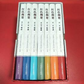盒装硬精装本《红色荆楚》七册全