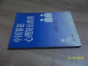 中国罪犯心理矫治教程