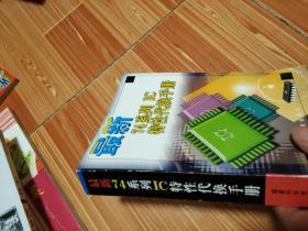 最新74系列ic特性代换手册
