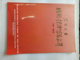 黑龙江省国际经济贸易公司 中国·哈尔滨