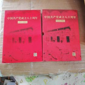 中国共产党成立八十周年(1921-2001)有部分邮票不存在了