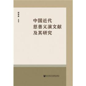 中国近代慈善义演文献及其研究