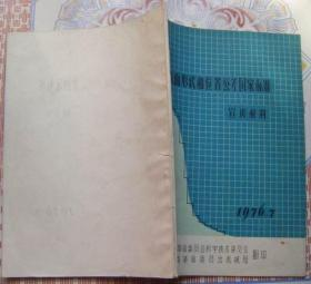 表面形状和位置公差国家标准宣讲材料1976.7
