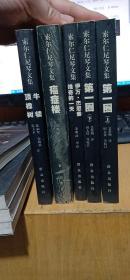 索尔仁尼琴文集:伊万·杰尼索维奇的一天、第一圈(上下)、癌症楼、牛犊 顶橡树 5册合售  1970年诺贝尔文学奖得主 索尔仁尼琴
