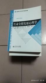 生命全程发展心理学【仅印3000册·2009年一版一印】b33