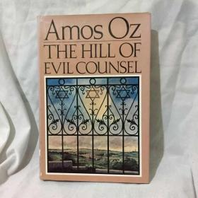 The Hill of Evil Counsel : Three Stories