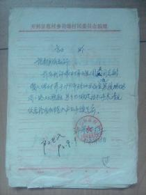 计划生育资料:开封县(已撤县设为开封市祥符区)1992年给出生第二胎男孩采取节育措施入户囗的证明