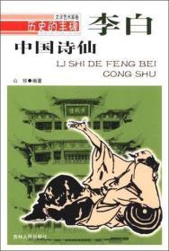 9787206076534-ha-历史的丰碑·文学艺术家卷:中国诗仙—李白