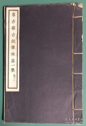 尊古斋古玺集林第一集卷三 (一册)