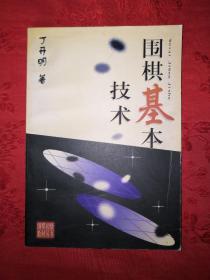 正版现货:围棋基本技术(围棋初级教材丛书)仅印5000册