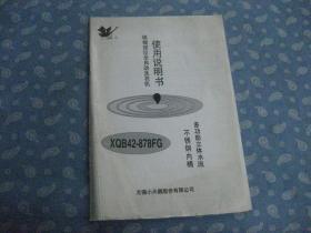 小天鹅洗衣机XQB42 -878FG使用说明书