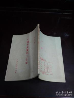 中国共产党的三十年;