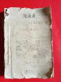 海南岛百万方以上水库基本情况汇编(汉区部分)1976年10月