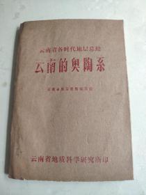 云南省各时代地层总结 云南的奥陶系 【油印本】