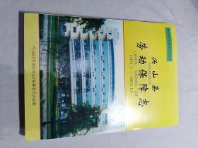 兴山县劳动保障志(1979.1--2003.12)