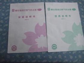 樱花强排式燃气热水器安装、使用说明书各一份共2份