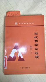 当代哲学系统观[馆藏书]A5612