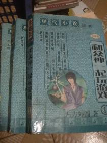和众神一起玩游戏(3册全合售)