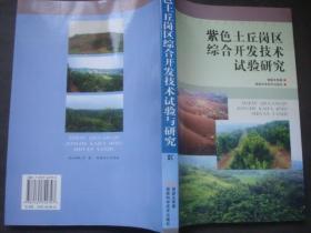紫色土丘岗区综合开发技术试验研究